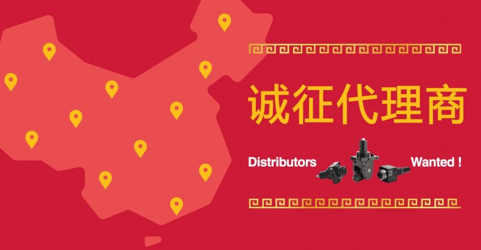 Distributors_wanted