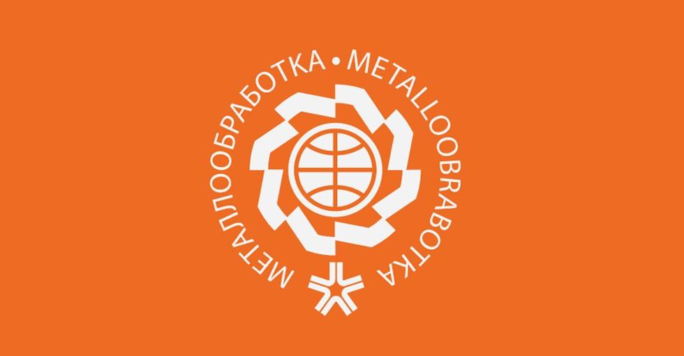 metallobrabotka 2018